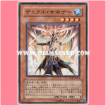 SD17-JP014 : Gemini Summoner / Dual Summoner (Common)