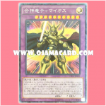 CPD1-JP001 : Timaeus the Knight of Destiny / Combined God Dragon Timaeus (Collectors Rare)