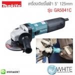 """เครื่องเจียร์ไฟฟ้า 5"""" 125 mm รุ่น GA5041C ยี่ห้อ Makita (JP) Angle Grinder"""
