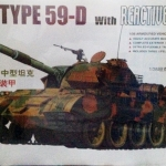 1/35 Chinese Type 59-D with Reactive Armor