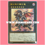 CORE-JP054 : Red-Eyes Flare Metal Dragon (Ultra Rare)