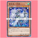 RATE-JP023 : Esprit Bird - Kannagi Tsuru / Esprit Bird - Diviner Crane (Common)