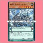 LVP1-JP073 : Zefraniu, Secret of the Yang Zing / Secret Dracomet - Sephira-Qiuguo (Common)