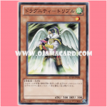 SD19-JP006 : Dragunity Tribus / Dragunity - Tribul (Common)
