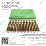 V-C (500mg/2mL)10amps/box วี-ซี (500 มก./2มล.) 10 แอมป์/กล่อง