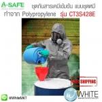 ชุดกันสารเคมี แบบชุดหมี ทำจาก Polypropylene รุ่น CT3S428E ( Chemical Protection )