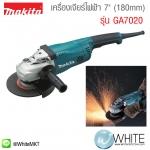 """เครื่องเจียร์ไฟฟ้า 7"""" (180mm) รุ่น GA7020 ยี่ห้อ Makita (JP) Angle Grinder"""