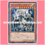 AT03-JP005 : Felgrand Dragon (Common)