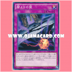 15AX-JPM53 : Trap of Darkness / Trap from Darkness (Common)