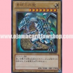 SD25-JP001 : Blue-Eyes White Dragon (Ultra Rare)