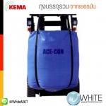 ถุงบรรจุรวม แบรนด์ KEMA Bulk Bag