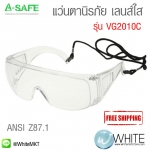 แว่นนิรภัย สวมทับแว่นสายตา เลนส์ใส กว้างมองได้รอบทิศทาง กันสะเก็ด รุ่น VG2010 C (Safety Glasses Clear) LnwMall