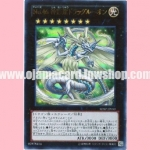 SHSP-JP050 : Number 46: Ethereal Dragon - Draggluong (Ultimate Rare)