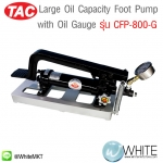 Large Oil Capacity Foot Pump with Oil Gauge รุ่น CFP-800-G ยี่ห้อ TAC (CHI)