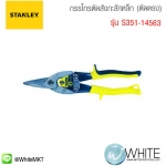 กรรไกรตัดสังกะสี/เหล็ก (ตัดตรง) รุ่น S351-14563 ยี่ห้อ STANLEY
