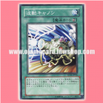 SD18-JP026 : Wave-Motion Cannon (Common)