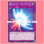 20AP-JP020 : Mirror Force / Holy Barrier - Mirror Force (Normal Parallel Rare)