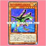 SDKS-JP002 : B-Buster Drake (Super Rare)