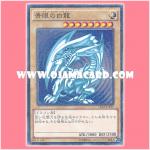 15AX-JPY07 : Blue-Eyes White Dragon (Millennium Rare)