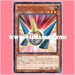 SD28-JP006 : Drill Synchron (Common)