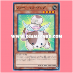 SPFE-JP016 : Fluffal Dog / Furnimal Dog (Common)