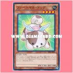 SPFE-JP016 : Fluffal Dog / Furnimal Dog (Common)