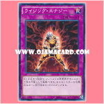 DC01-JP025 : Rising Energy (Normal Parallel Rare)