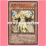 SD17-JP008 : Kuraz the Light Monarch / Kreis the Light Monarch (Common)