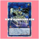 CYHO-JP044 : Arch-lord Palladion (20th Secret Rare)