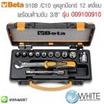 "910B /C10 ชุดลูกบ๊อกซ์ 12 เหลี่ยม พร้อมด้ามขัน 3/8"" รุ่น 009100910 ยี่ห้อ BETA จาก อิตาลี"