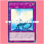 CPD1-JP007 : Tyrant Wing (Common)