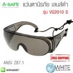 แว่นนิรภัย สวมทับแว่นสายตา เลนส์ดำ กว้างมองได้รอบทิศทาง กันสะเก็ด รุ่น VG2010 S (Safety Glasses Smoke) LnwMall