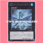 GENF-JP039 : Number 17: Leviathan Dragon / Numbers 17: Levice Dragon (Holographic Rare)