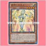 PRIO-JP024 : Bujin Hirume (Super Rare)