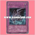 MG1-JP001 : Zoma the Spirit / Skull Zoma (Ultra Rare)