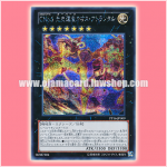 PP16-JP009 : Number C6: Chronomaly Chaos Atlandis / Chaos Numbers 6: OOPArts Chaos Atlantal (Secret Rare)