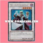 WJMP-JP016 : T.G. Hyper Librarian / Tech Genus Hyper Librarian (Ultra Rare)