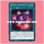 RC02-JP039 : Rank-Up-Magic - The Seventh One (Secret Rare)