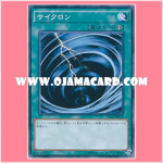 VS15-JPD17 : Mystical Space Typhoon / Cyclone (Common)