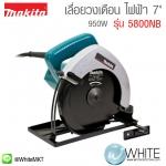 """เลื่อยวงเดือน ไฟฟ้า 7"""" 900W รุ่น 5800NB ยี่ห้อ Makita (JP)"""
