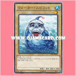 AT10-JP004 : Water Spirit (Common)