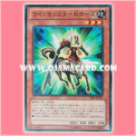 PR04-JP001 : Line Monster K Horse (Common)