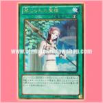 GS06-JP015 : Forbidden Lance / Forbidden Holy Spear (Gold Secret Rare)