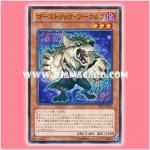 PRIO-JP023 : Ghostrick Werewolf (Common)