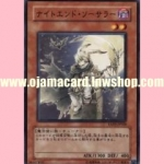 EXP2-JP028 : Night's End Sorcerer / Nightend Sorcerer (Normal Rare)