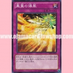SD24-JP033 : Phoenix Wing Wind Blast (Common)