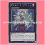 REDU-JP047 : Alchemic Magician (Super Rare)