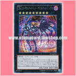 PP16-JP011 : Number C40: Gimmick Puppet Devil's Strings / Chaos Numbers 40: Gimmick Puppet - Devil's Strings (Secret Rare)