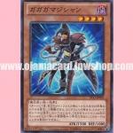 ST13-JP009 : Gagaga Magician (Common)