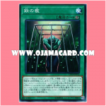 CP18-JP012 : Iron Cage (Common)